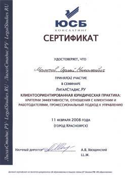 11 февраля 2008 г
